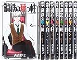 鋼鉄の華っ柱 コミック 1-9巻 セット (少年サンデーコミックス)