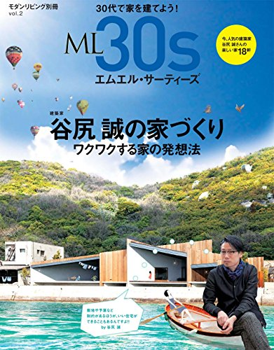 ML30s vol.2 谷尻誠の家づくり