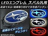 AP LEDエンブレム スバル汎用 ブルー AP-LEDEMB-SB-BL