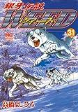 ウィード―銀牙伝説 (31) (Nichibun comics)