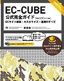 EC-CUBE公式完全ガイド[ver 2.12/2.11対応] ECサイト構築・カスタマイズ・運用のすべて