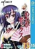 めだかボックス 15 (ジャンプコミックスDIGITAL)