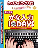 タッチタイピング入門 かな入力/ローマ字入力10DAYS
