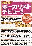 めざせ!ボーカリストデビュー!! (ケイブンシャの大百科別冊―De‐ViewオーディションBIBLEシリーズ)