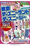 東京ディズニーランド&ディズニーシー 最強マル秘テクで攻略!お役立ち口コミ情報