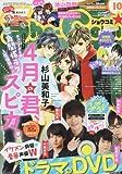 Sho-Comi(少女コミック) 2016年 5/5 号 [雑誌]