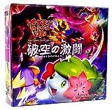ポケモンカードゲーム DP 拡張パック 破空の激闘 BOX