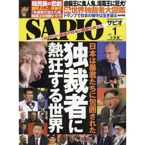SAPIO(サピオ) 2017年 01 月号 [雑誌]