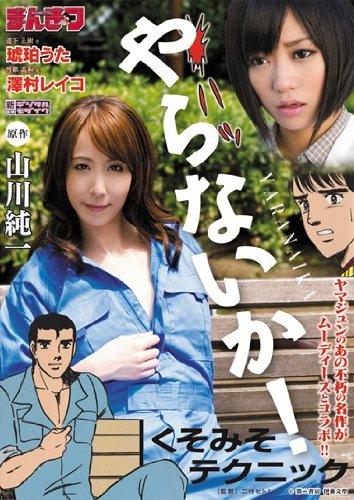 くそみそテクニック 琥珀うた 澤村レイコ ムーディーズ [DVD]