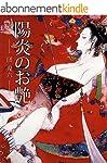 kagerou no otuya onna kyoukaku (Japan...