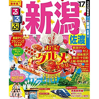 るるぶ新潟 佐渡'17 (るるぶ情報版(国内))