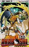 AKABOSHI-異聞水滸伝 1 (ジャンプコミックス)