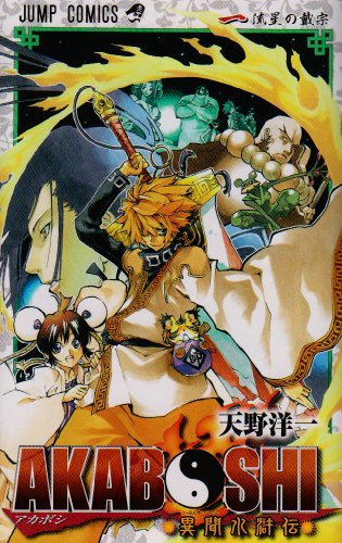 AKABOSHI 1―異聞水滸伝 (ジャンプコミックス)