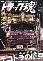 CARトップ増刊 トラック魂(スピリッツ) 2013年 05月号 [雑誌]