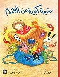 Hakiba Kabira Min Al Himoom: The Huge Bag of Worries (Arabic Edition)