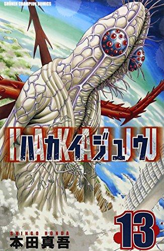 ハカイジュウ 13 (少年チャンピオン・コミックス)