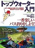 バスフィッシングトップウォーター入門―一番楽しいバス釣りをしよう! (CHIKYU-MARU MOOK RodandReel)