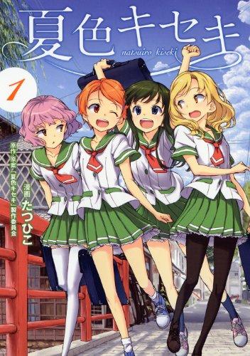 夏色キセキ(1) (ヤングガンガンコミックス)