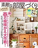 素敵な部屋づくり 2015年 3月号(春号) [雑誌]