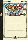 イナズマイレブン3 最後のノート (ワンダーライフスペシャル NINTENDO DS)
