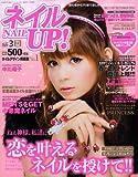 ネイル UP (アップ) ! 2009年 03月号 [雑誌]