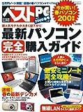 日経ベストPC+デジタル2009年春号