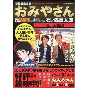 Amazon.co.jp: 草壁署迷宮課<b>おみやさん</b> 迷コンビ誕生編 (アクション <b>...</b>