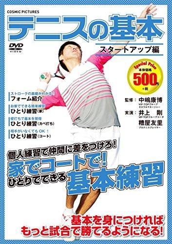 テニス の基本 スタートアップ編 CCP-8011 [DVD]