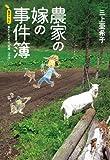 農家の嫁の事件簿 描き下ろし [単行本] / 三上 亜希子 (著); 小学館 (刊)