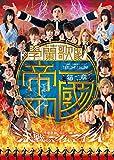 【第二章】學蘭歌劇『帝一の國』-決戦のマイムマイム-[DVD]