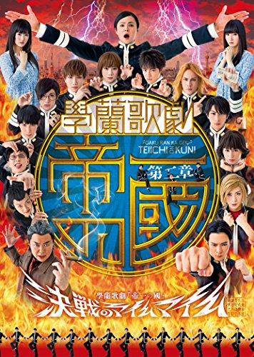 【第二章】學蘭歌劇『帝一の國』-決戦のマイムマイム- [DVD]