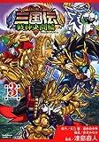 BB戦士三国伝~戦神決闘編~ (3) (角川コミックス・エース 166-5)