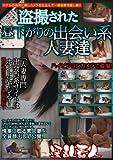 盗撮された昼下がりの出会い系人妻達 [DVD]