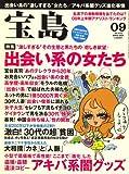 宝島 2008年 09月号 [雑誌]