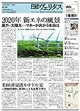 日経ヴェリタス 2011年6月12日号