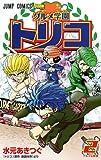 グルメ学園トリコ 2 (ジャンプコミックス)