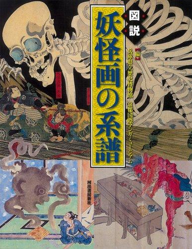 図説 妖怪画の系譜 (ふくろうの本/日本の文化)