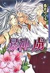 暴神の虜 (Dariaコミックス)