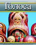 img - for Golosa: A Basic Course in Russian, Book Two (5th Edition) book / textbook / text book