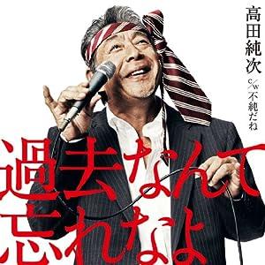 JUNJI TAKADA - KAKO NANTE WASURENAYO/FUJUN DANE / - Amazon.com Music