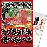 忘年会・二次会・コンペ・ビンゴ景品 パネもく! 松阪牛&神戸牛 すき焼き肉食べくらべ(目録・A4パネル付)