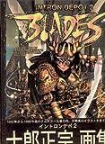 Intron Depot 2: Blades