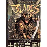 Intron Depot 2: Bladesby Masamune Shirow