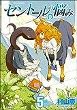 セントールの悩み 5 (リュウコミックス)
