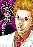 土竜(モグラ)の唄 45 (ヤングサンデーコミックス)