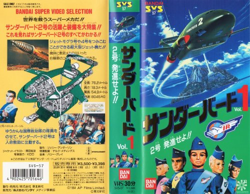 サンダーバード Vol.1「2号 発進せよ!!」 [VHS]