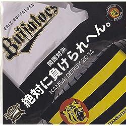 オリックス・バファローズ 阪神 タイガース 交流戦 2014 5/20.21 関西対決 ステッカー
