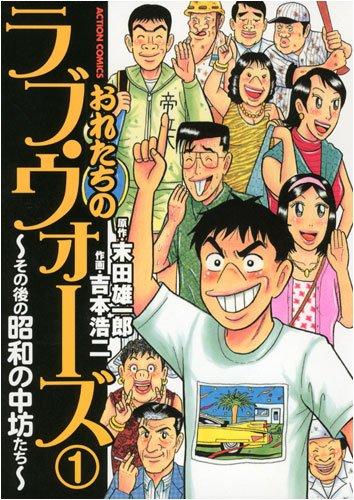 おれたちのラブ・ウォーズ 1―その後の昭和の中坊たち (アクションコミックス)