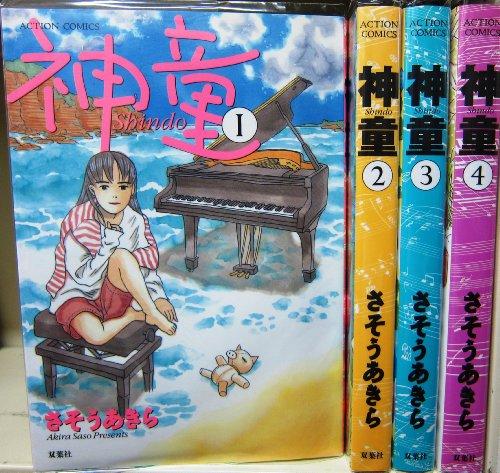 神童 コミック 全4巻完結セット(Action comics) [マーケットプレイス コミックセット]