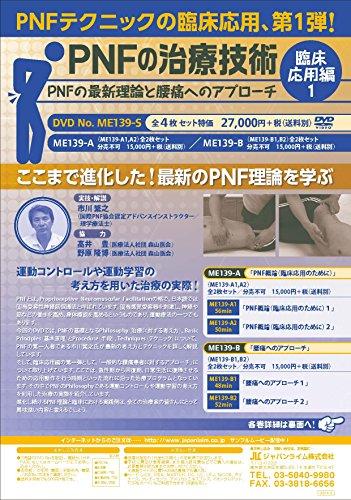 【医療DVD10%OFF!7月31日まで】 PNF の 治療 技術 : 臨床 応用 編1 ~ PNFの 最新 理論 と 腰痛 への アプローチ ~ [ 理学療法 DVD 番号 me139 ] 【会計時に値引き】